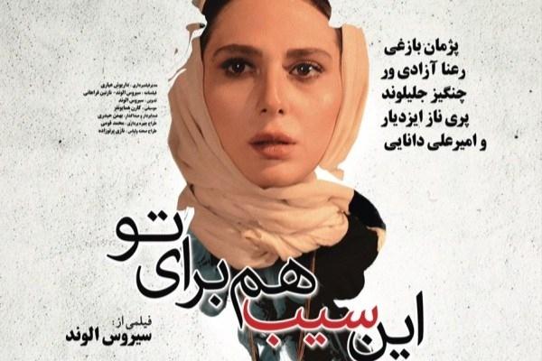 فیلم بازیگر زن زیبا